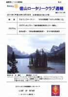 徳山ロータリークラブ 通算第3159回:表紙