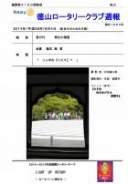 徳山ロータリークラブ 通算第3160回:表紙