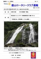 徳山ロータリークラブ 通算第3161回:表紙