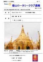 徳山ロータリークラブ  通算第3162回:表紙