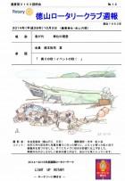 徳山ロータリークラブ  通算第3163回:表紙