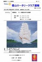 徳山ロータリークラブ  通算第3164回:表紙