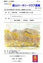 徳山ロータリークラブ  通算第3165回:表紙