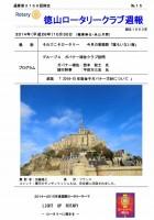 徳山ロータリークラブ  通算第3166回:表紙