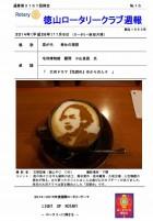 徳山ロータリークラブ  通算第3167回:表紙