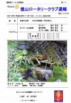 徳山ロータリークラブ  通算第3168回:表紙