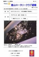 徳山ロータリークラブ  通算第3169回:表紙