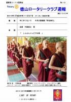 徳山ロータリークラブ  通算第3170回:表紙