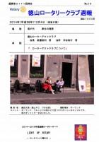徳山ロータリークラブ 通算第3171回:表紙