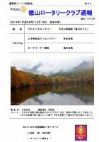 徳山ロータリークラブ 通算第3173回:表紙