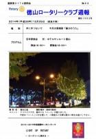 徳山ロータリークラブ 通算第3174回:表紙