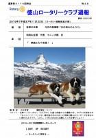 徳山ロータリークラブ 通算第3176回:表紙
