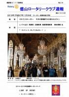 徳山ロータリークラブ 通算第3177回:表紙