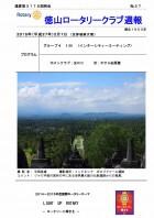 徳山ロータリークラブ 通算第3178回:表紙