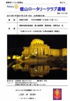 徳山ロータリークラブ 通算第3180回:表紙