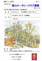 徳山ロータリークラブ 通算第3181回:表紙