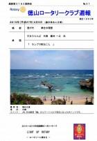 徳山ロータリークラブ 通算第3182回:表紙