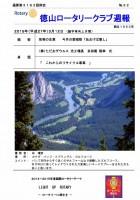 徳山ロータリークラブ 通算第3183回:表紙