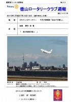 徳山ロータリークラブ 通算第3184回:表紙
