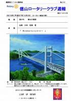 徳山ロータリークラブ 通算第3186回:表紙