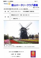 徳山ロータリークラブ 通算第3188回:表紙