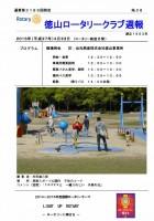 徳山ロータリークラブ 通算第3189回:表紙