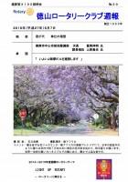 徳山ロータリークラブ 通算第3190回:表紙