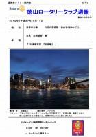 徳山ロータリークラブ 通算第3191回:表紙