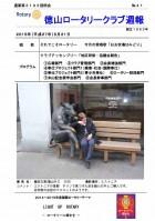 徳山ロータリークラブ 通算第3192回:表紙