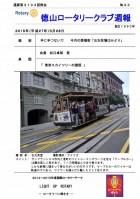徳山ロータリークラブ 通算第3193回:表紙