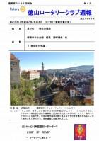 徳山ロータリークラブ 通算第3194回:表紙