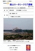 徳山ロータリークラブ 通算第3195回:表紙