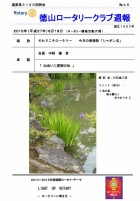 徳山ロータリークラブ 通算第3196回:表紙