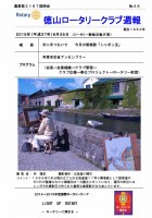 徳山ロータリークラブ 通算第3197回:表紙