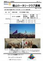 徳山ロータリークラブ 通算第3214回:表紙