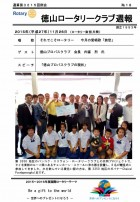 徳山ロータリークラブ 通算第3215回:表紙
