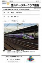 徳山ロータリークラブ 通算第3216回:表紙