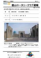 徳山ロータリークラブ 通算第3217回:表紙
