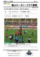徳山ロータリークラブ 通算第3219回:表紙