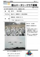 徳山ロータリークラブ 通算第3220回:表紙