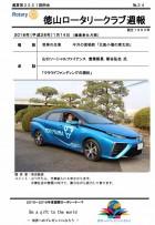 徳山ロータリークラブ 通算第3221回:表紙