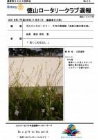 徳山ロータリークラブ 通算第3222回:表紙