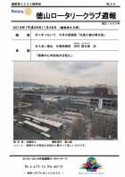 徳山ロータリークラブ 通算第3223回:表紙