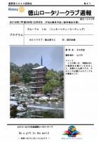 徳山ロータリークラブ 通算第3224回:表紙