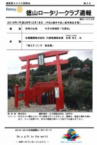 徳山ロータリークラブ 通算第3225回:表紙