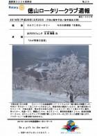 徳山ロータリークラブ 通算第3226回:表紙