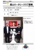 徳山ロータリークラブ 通算第3227回:表紙