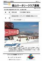 徳山ロータリークラブ 通算第3228回:表紙