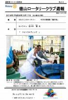 徳山ロータリークラブ 通算第3229回:表紙