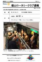 徳山ロータリークラブ 通算第3230回:表紙